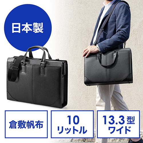 日本製ビジネスバッグ(ダレスバッグ・倉敷帆布・手持ち・ショルダー・A4対応・ブラック)