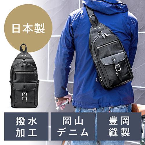 【期間限定ポイント10倍】ボディバッグ(メンズ・ワンショルダー・日本製・デニム生地・縦型・ブラック)