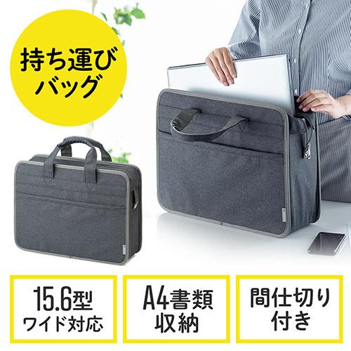 テレワークバッグ キャリングバック ミーティングバッグ 持ち運びバッグ A4/15.6インチ対応 ボックス型 自立 フリーアドレス そのまま持ち帰る