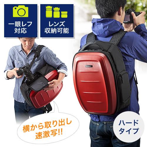 ハードシェルカメラリュック(一眼レフカメラ・レンズ収納・PC/ タブレット収納・速写対応・レッド) 200-BAGBP002R