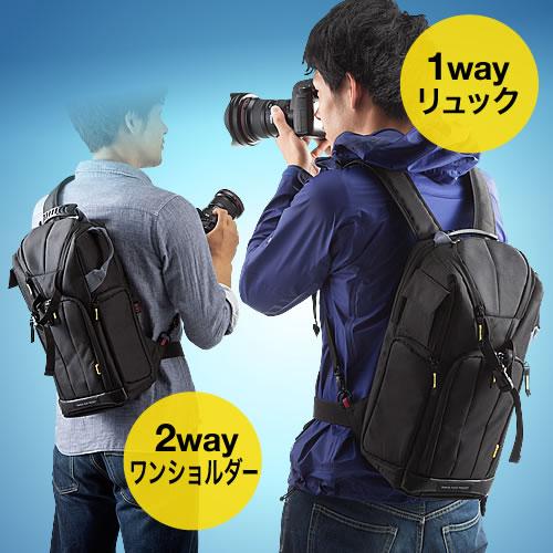 カメラバッグ(カメラリュック・ショルダー対応)