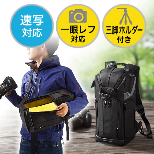 【クリックでお店のこの商品のページへ】カメラバッグ(カメラリュック・ショルダー対応) 200-BAGBP003BK