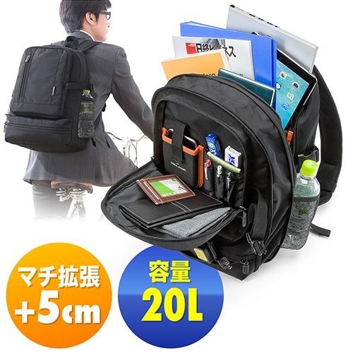 ビジネスリュック(PCバッグ・マチ拡張・A4収納対応・最大20リットル)