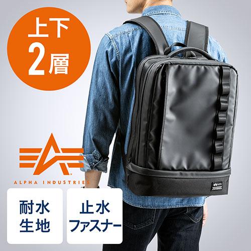 リュック・バックパック(アルファ・2層式・靴/弁当収納・通学/通勤・A4収納・ブラック)