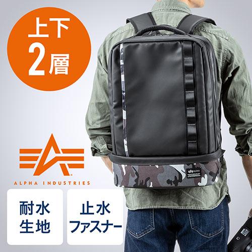【新生活応援セール】リュック・バックパック(アルファ・2層式・靴/弁当収納・通学/通勤・A4収納・カモフラ)