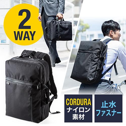 ビジネスリュック(2WAY・撥水素材CORDURA使用・止水ファスナー・ビジネスバッグ)