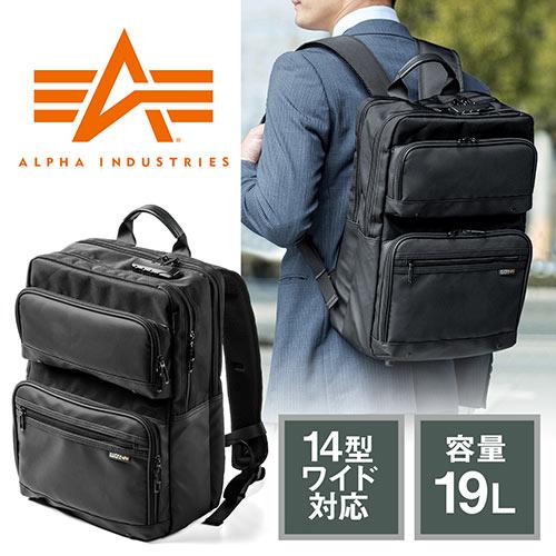 ビジネスリュック(鍵付・アルファインダストリーズ・容量19L・防水ポケット・A4収納対応)