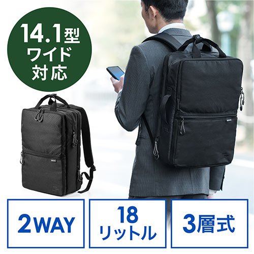 ビジネスリュック(2WAY・大容量・3層式・バックパック・ブラック)
