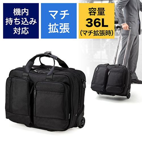 ビジネスキャリーバッグ(機内持ち込みサイズ・最大36リットル・マチ拡張対応・レインカバー付属)