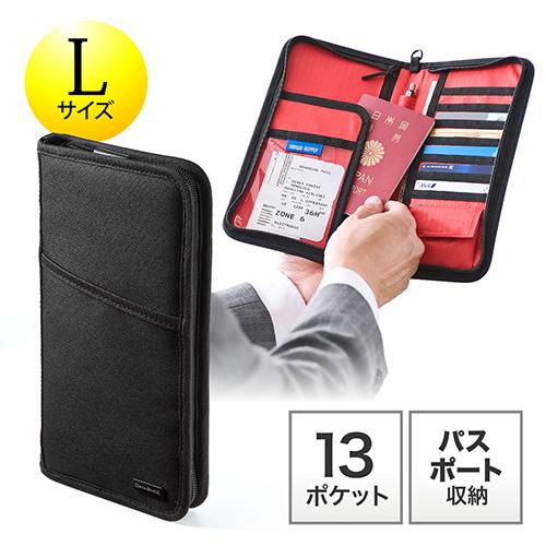 パスポートケース(トラベルオーガナイザー・13ポケット・航空券対応・Lサイズ・ブラック)