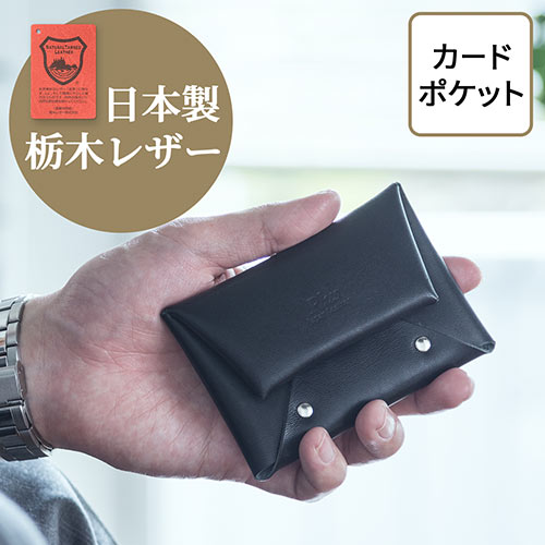 本革コインケース(小銭入れ・カード収納対応・栃木レザー使用・化粧箱入り・ブラック)