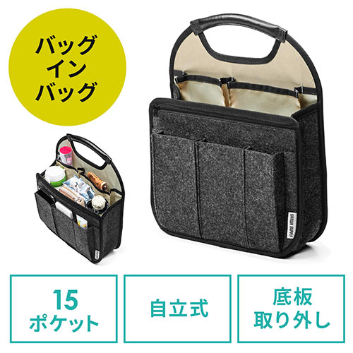 バッグインバッグ(リュック用・フェルト・軽量・縦型・15ポケット・自立可能・テレワーク・在宅勤務・ベージュ)