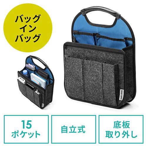 バッグインバッグ(リュック用・フェルト・軽量・縦型・15ポケット・自立可能・ブルー)