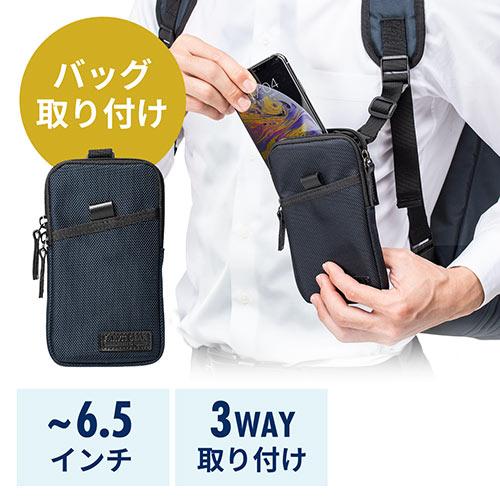 【週替わりセール】リュックベルト用スマホポーチ(ベルト取付・3通り設置可能・ネイビー)