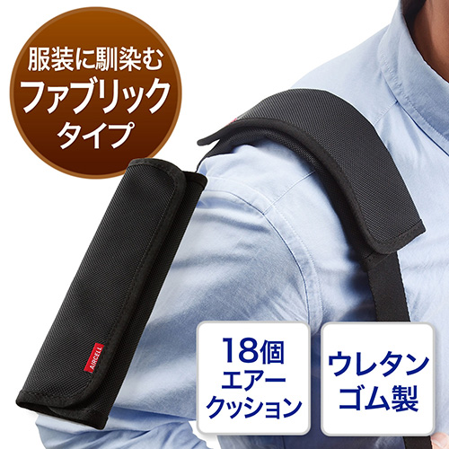 ショルダーベルトパッド(肩当てパッド・18個エアークッション・ファブリック)