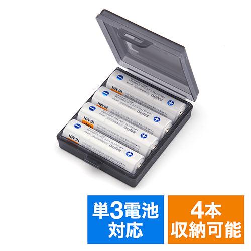電池ケース(単3電池用・4本収納)