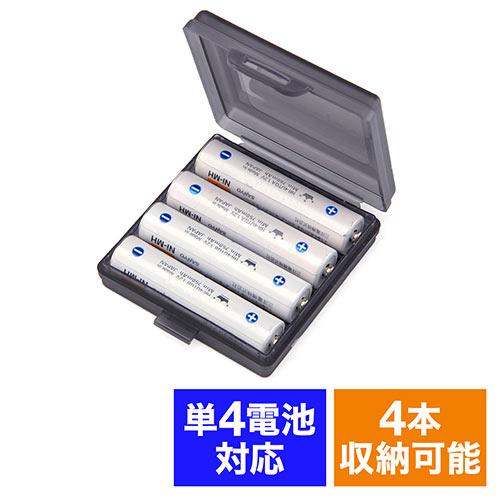電池ケース(単4電池用・4本収納)
