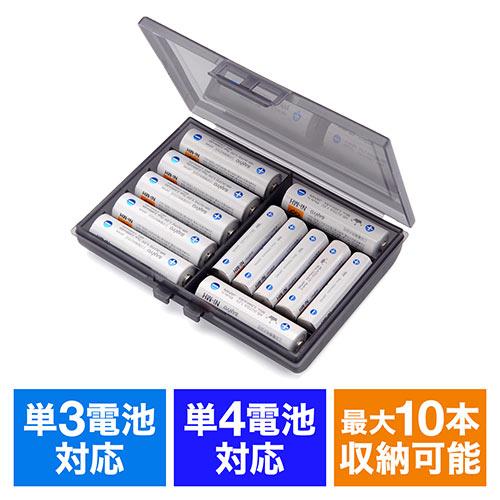 電池ケース(単3・単4電池・各最大10本収納)