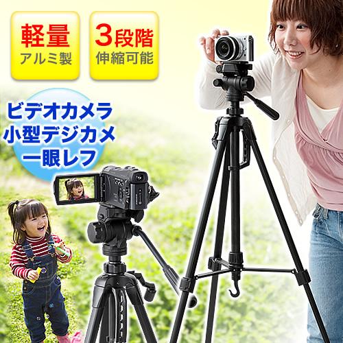 三脚(デジカメ・一眼レフ・ビデオカメラ対応)