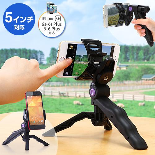 iPhone三脚スタンド(手持ち・自撮り・スマホ)