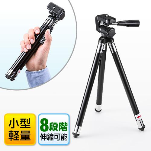 カメラ三脚(コンパクト・軽量・ビデオカメラ対応)