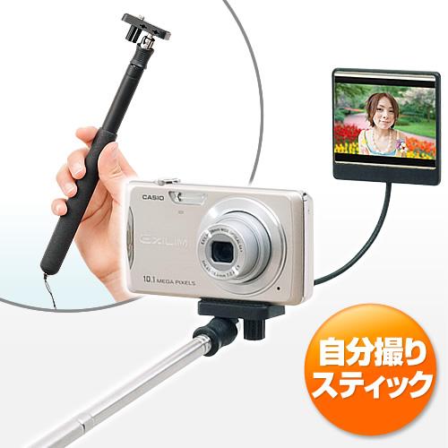 自撮り棒 通販 | ビックカメラ.com