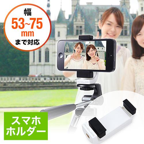iPhone・スマホ三脚ホルダー(三脚アダプター・iPhone XS/SE対応・90度回転)