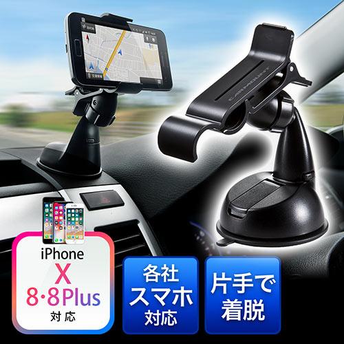 【クリックで詳細表示】iPhone・スマホ車載ホルダー(iPhone 6s・6s Plus対応・簡単取り外し・強力吸盤・5インチ対応・ブラック) 200-CAR008N2BK