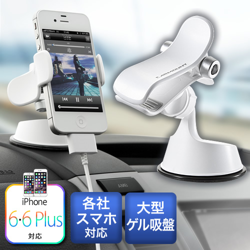 【クリックで詳細表示】iPhone 5s・5cスマートフォン車載ホルダー(強力吸盤・ホワイト) 200-CAR008NW