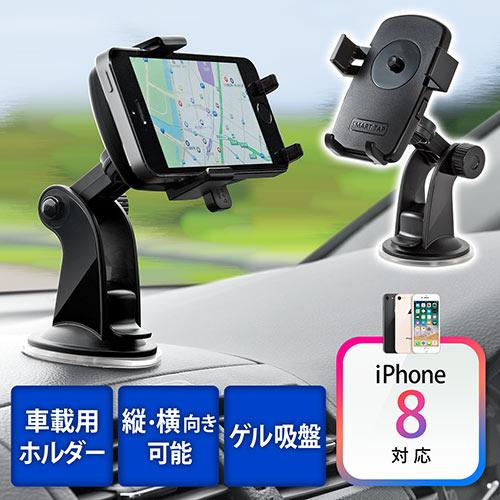 【クリックで詳細表示】iPhone 6s・6・スマートフォン車載ホルダー(簡単取り外し・オートホールド機能) 200-CAR012
