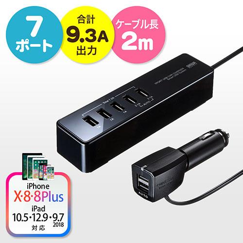 【サマーセール】大人数対応!車載用USB充電器(シガーソケット・2mロングケーブル・7ポート搭載・2.1A出力・後部座席対応)