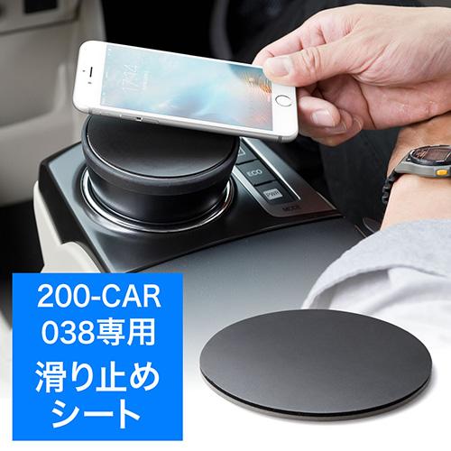 【半額セール】200-CAR038専用すべり止めシート(スマートフォンホルダー・iPhone・スマートキー対応・車載・日本製)