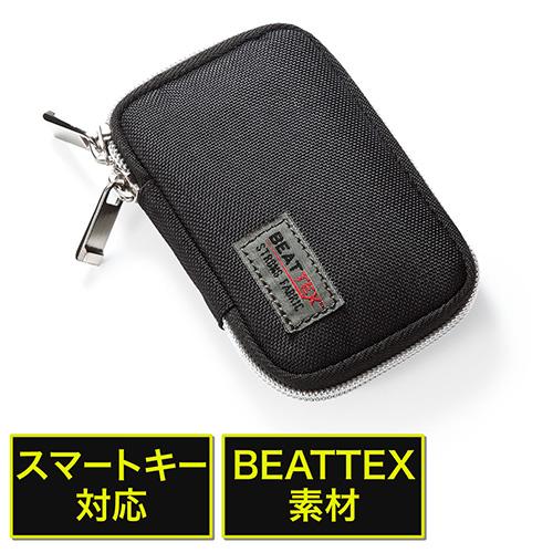 スマートキーケース(免許証・鍵・カラビナフック対応・ブラック)
