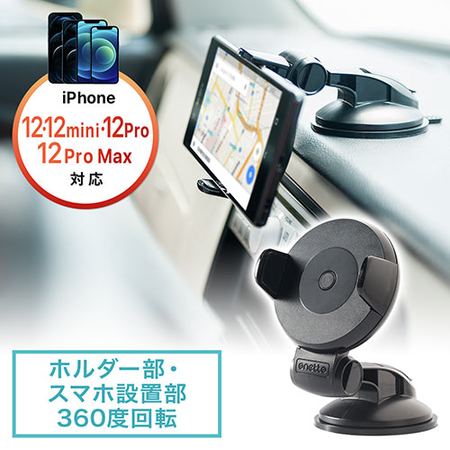 車載ホルダー(iPhone XS/XS Max・Androidスマートフォン対応・ダッシュボード取付・ゲル吸盤)