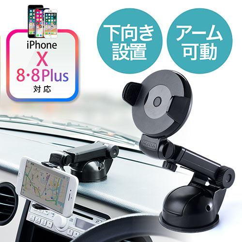 【半額セール】iPhone XS/XS Max対応スマートフォン車載ホルダー(iPhone・Androidスマートフォン対応・ダッシュボード取付・ゲル吸盤・前後調整可能)