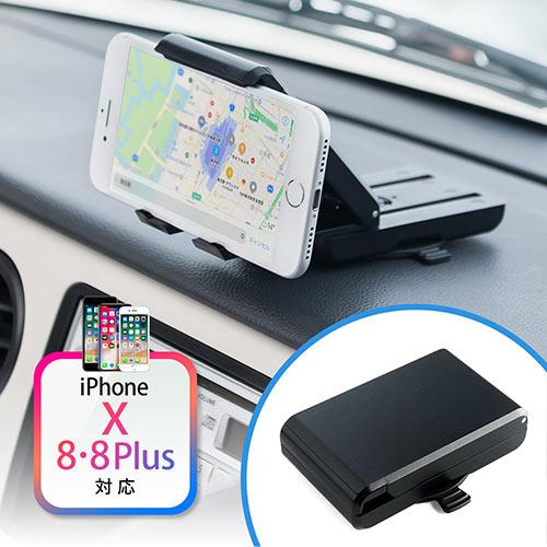 視界を遮らないスマートフォン車載ホルダー(iPhone 8/8 Plus対応・ダッシュボード取付・ゲル吸盤・コンパクトサイズ)