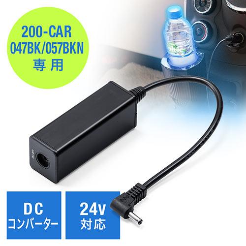 DCコンバーター(24V-12V変換・200-CAR047BK/200-CAR057BKN専用)