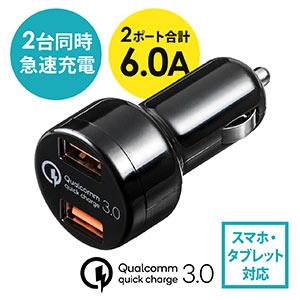 f96382eb1f Quick Charge 3.0対応カーチャージャー(iPhone・スマートフォン・タブレット充電・USB2ポート・