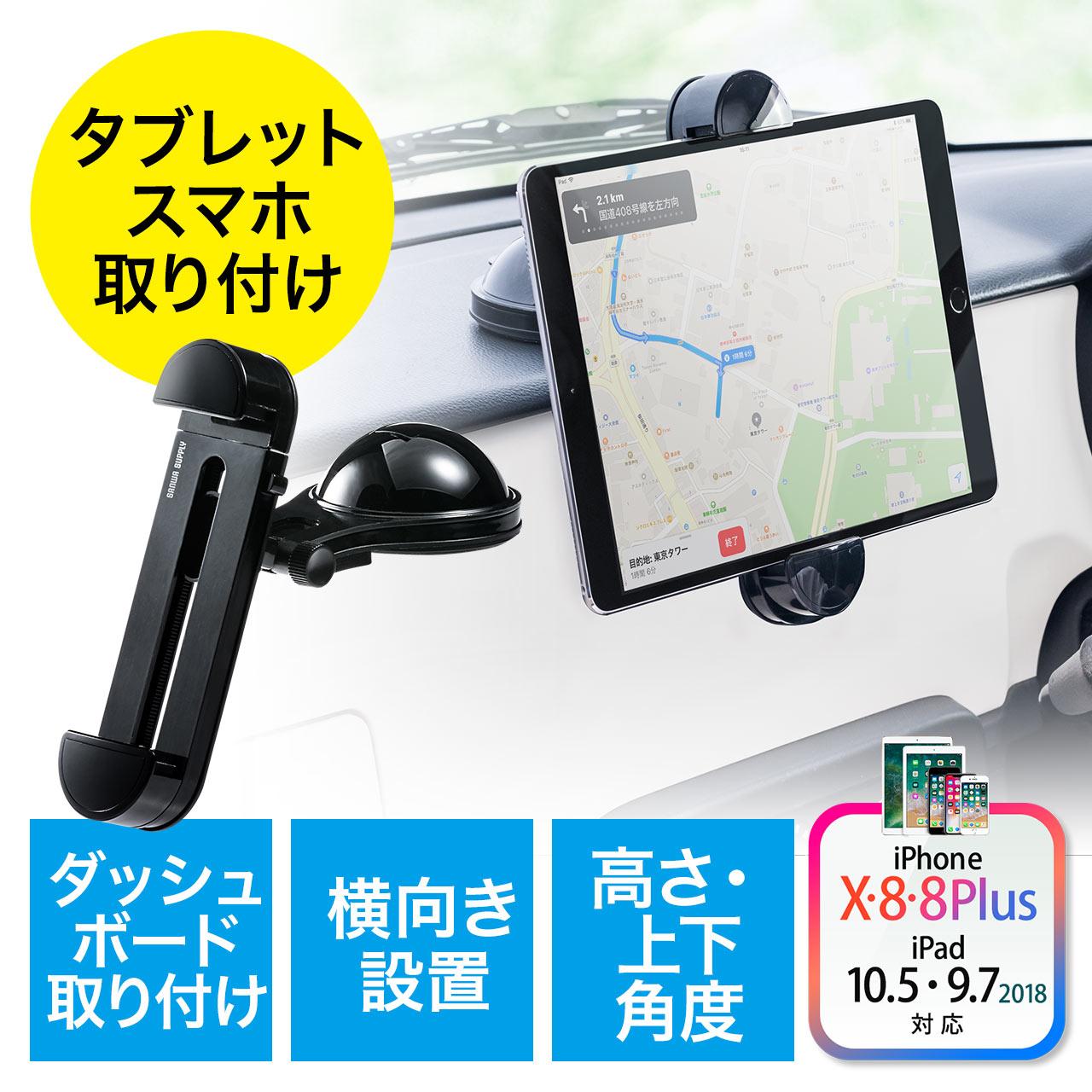 サンワダイレクトで買える「iPad・タブレット車載ホルダー(iPhone・スマートフォン・iPad・タブレット対応・ダッシュボード・吸盤取り付け) サンワダイレクト サンワサプライ 200-CAR052」の画像です。価格は2,780円になります。