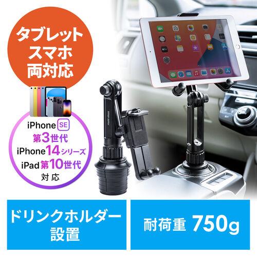 タブレット・スマートフォンホルダー(ドリンクホルダー・カップホルダー・角度調整・車載ホルダー・タブレット・スマートフォン)