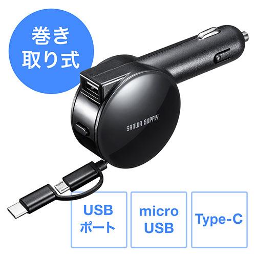 巻き取りケーブル付きカーチャージャー(Type-C/microUSB 2in1ケーブル・USB A 1ポート・巻き取り式・シガーソケット・最大2.4A・12V/24V)