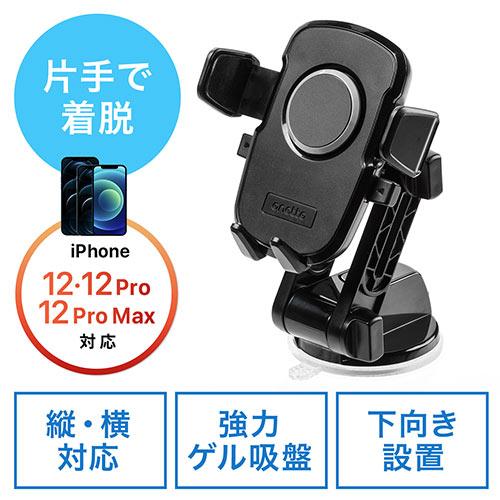 スマートフォン用車載ホルダー(オンダッシュタイプ・ワンタッチ着脱・ダッシュボード・オートホールド・角度調整・ゲル吸盤・スマートフォン)
