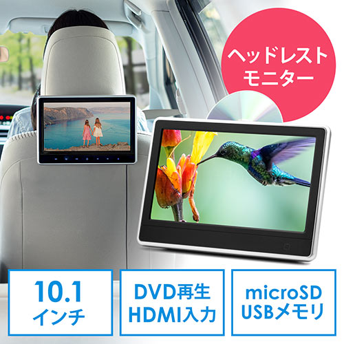 車載用ヘッドレストモニター(DVDプレーヤー・車載プレーヤー・シガー接続・HDMI入力・DVD・microSD)