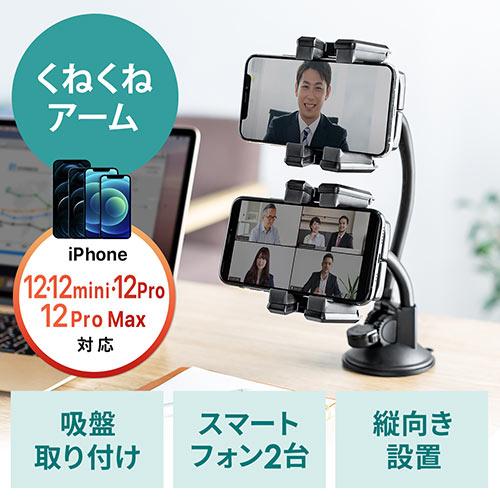 【オフィスアイテムセール】スマホホルダー(車載ホルダー・吸盤取り付け・フレキシブルアーム・2台取り付け・iPhone・角度調整)