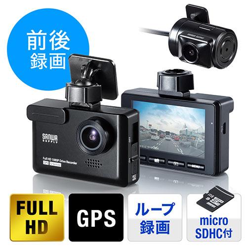 【週替わりセール】ドライブレコーダー(ドラレコ・前後カメラ・SONY STARVIS搭載・2カメラ・フルHD撮影・専用ソフト)