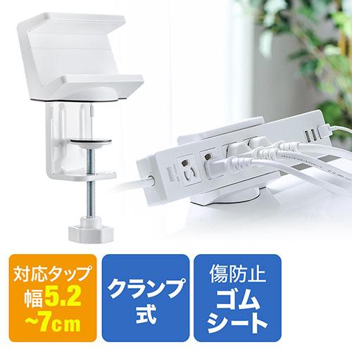 電源タップホルダー(クランプ式・デスクホルダー・Lサイズ)