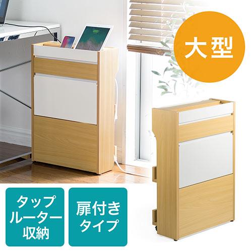 ケーブルボックス(ルーター収納ボックス・木目調・DVD/本収納・スマホスタンド・ライトブラウン)