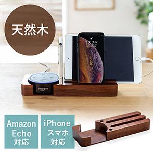 81a5148b06 iPhone・スマホスタンド(木製・天然木・第2世代Amazon Echo Dot