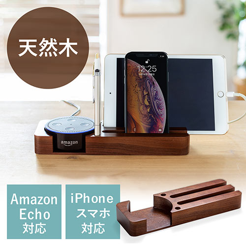 iPhone・スマホスタンド(木製・天然木・第2世代Amazon Echo Dot/第1世代Amazon Echo Plus設置対応)