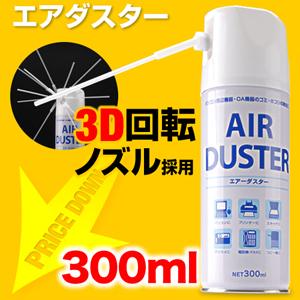 エアーダスター(3D回転ノズル・逆さ噴射OK・300ml)